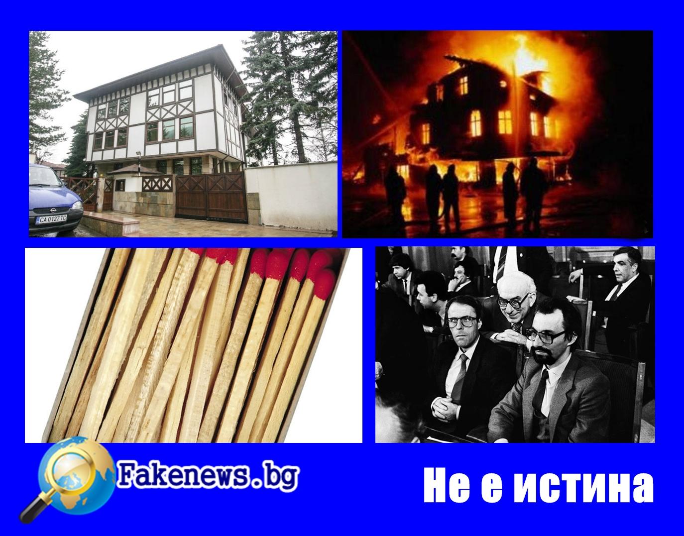 Не е истина: Сараите на Доган са в пламъци !