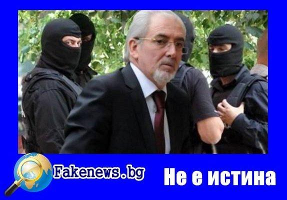ДАНС арестува Местан и турският посланик е отзован!