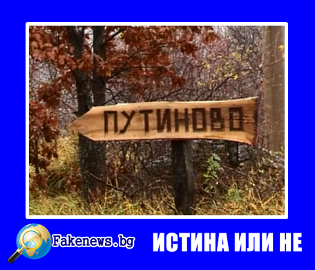 ИСТИНА ИЛИ НЕ : Искат да прекръстят едно село С ИМЕТО Путиново