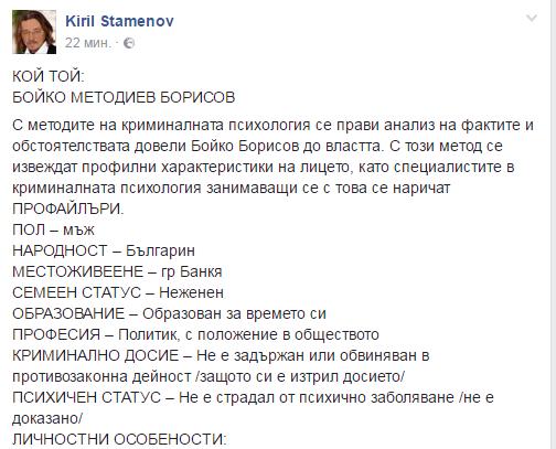 полк. инж. Кирил Стаменов