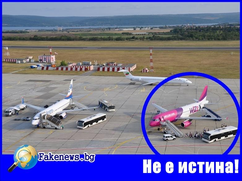 Не е истина! НЛО на летище Варна!