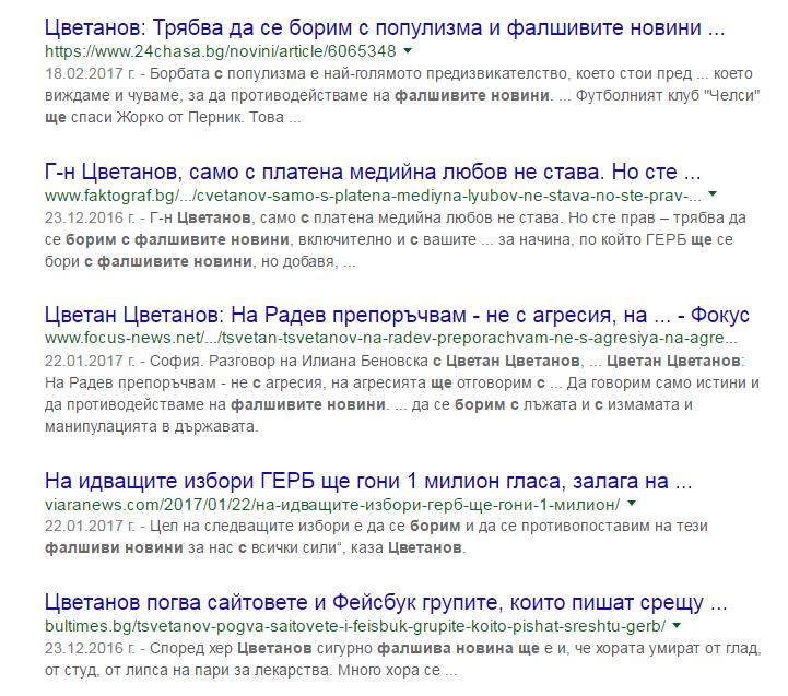 фалшивите новини и Цветанов
