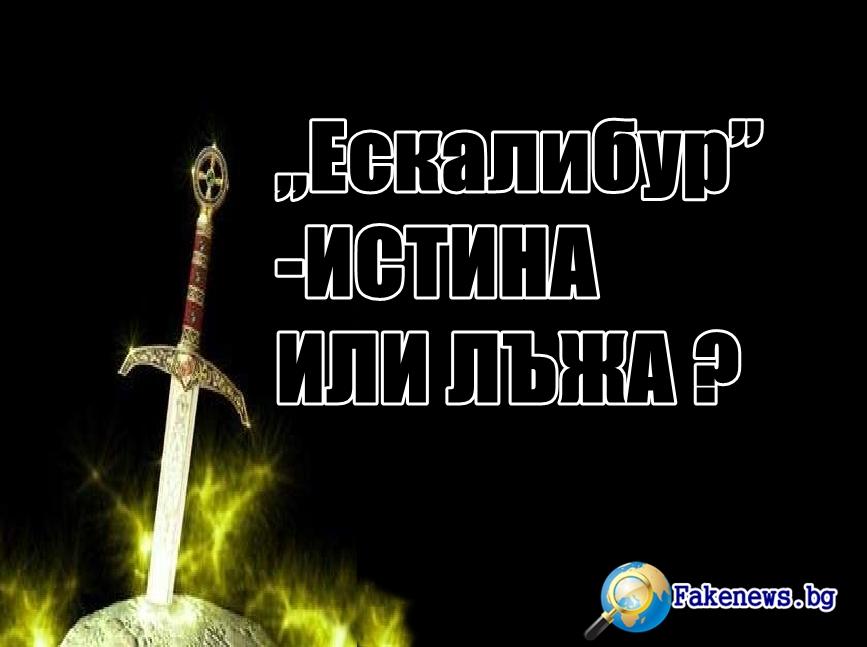 """Ескалибур "" ИСТИНА ИЛИ ЛЪЖА !"