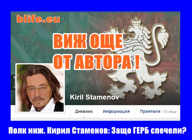 http://blife.eu/полк-инж-кирил-стаменов-защо-герб-спеч/
