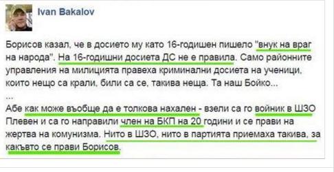 Борисов Той лъже