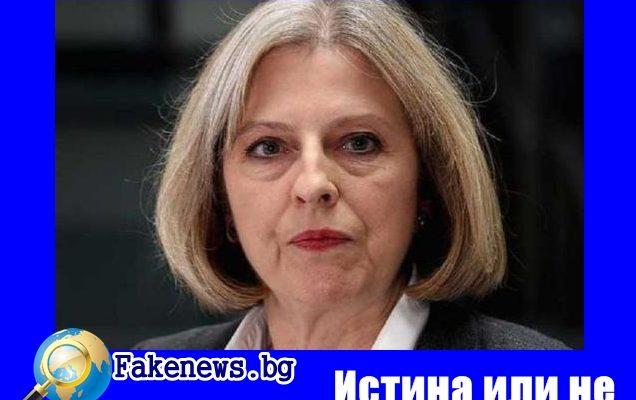 """Истина или не !Тереза Мей: """"Не ни трябват повече неграмотни българи"""""""