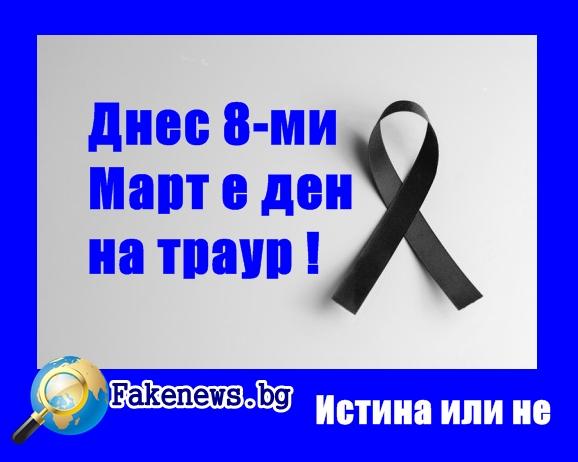 Истина или не: Днес 8-ми Март е ден на траур !