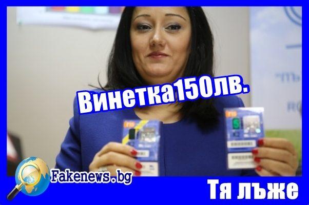 Тя лъже! Лиляна Павлова: Реалната цена на винетката е 150 лв.+ ВИДЕО