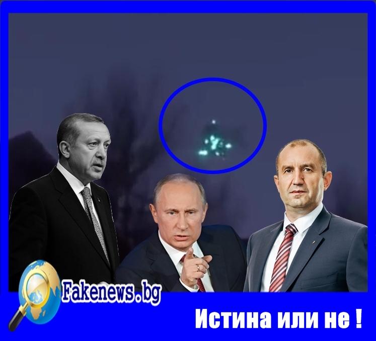 Истина или не! Според Радев уранът във водата е с извънземен произход + ВИДЕО Стефан Пройнов