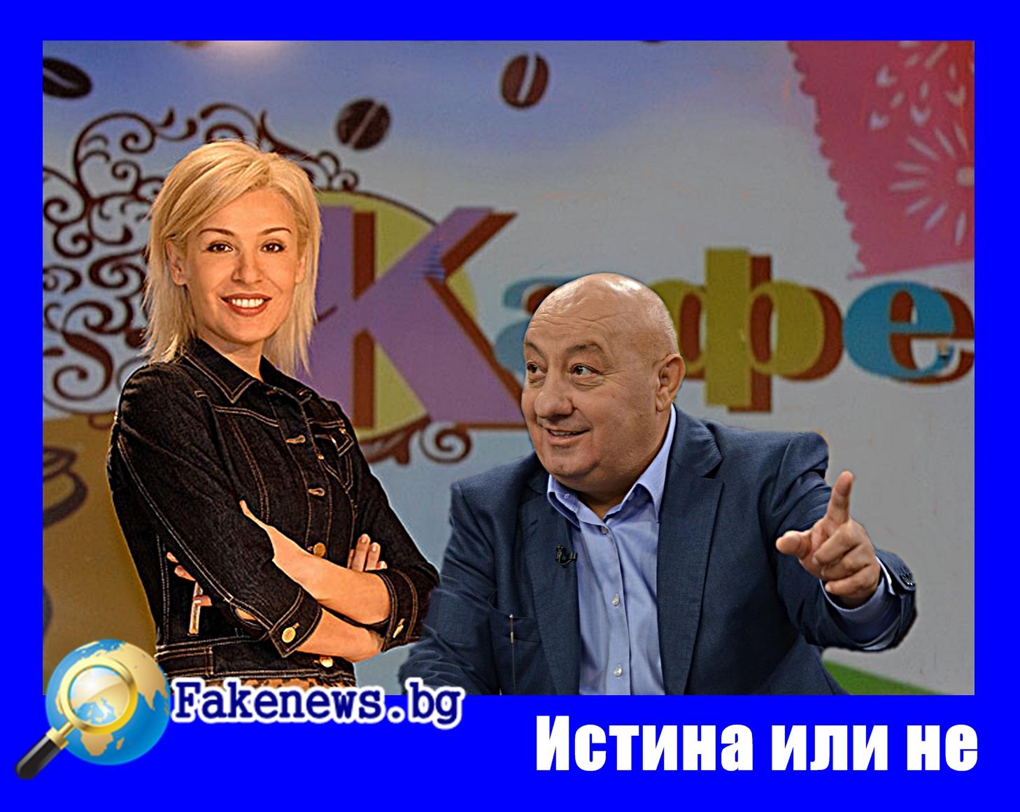 Истина или не! С Гергов на кафе! Стефан Пройнов