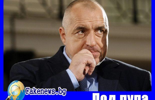 """Под лупа! Сретен Йосич към Бойко Борисов """"СПИШ ЛИ ДОБРЕ"""""""