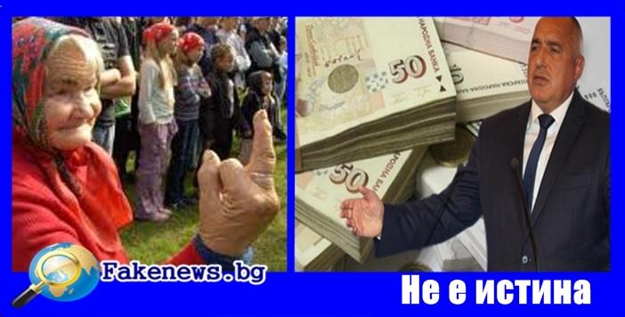 Не е истина ! Вижте как бабите реагират на вдигането на пенсиите +ВИДЕО
