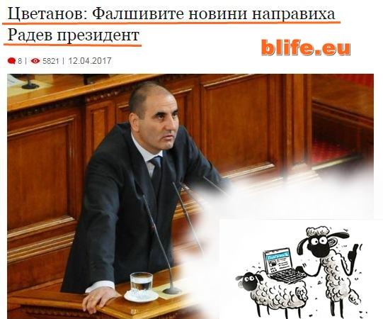 Истина или не: Спират предметът РОДИНОЗНАНИЕ Цветан Цветанов и Стефан Пройнов