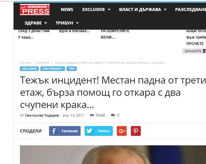 Истина или не ! Местан с два счупени крака Стефан Пройнов