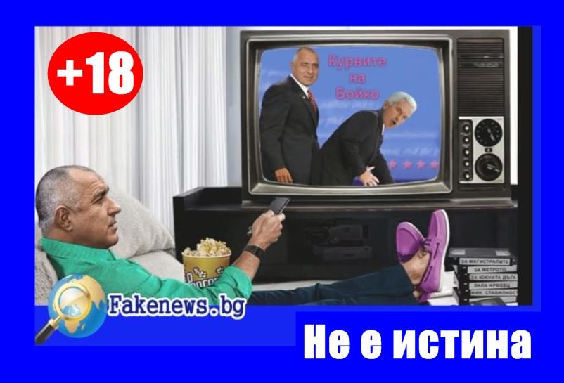 Не е истина! Борисов гледа яко порно +ВИДЕО