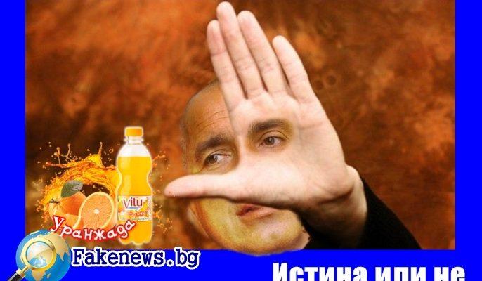 Истина или не! 10 години УРАНжада на пазара Стефан Пройнов