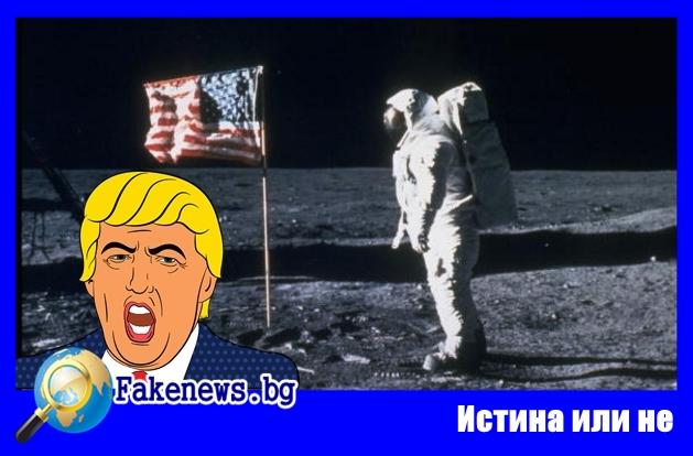 Истина или не ! Доналд Тръмп обеща този път наистина САЩ да прати човек на Луната! Стефан Пройнов