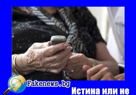 Истина или не! Протести заради пенсиите в цяла България Stefan Projnow