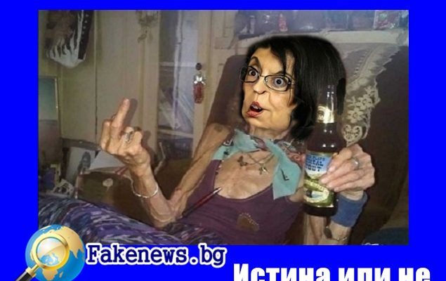 Истина или не ! Госпожа лъжа с 4000 лева пенсия Стефан Пройнов