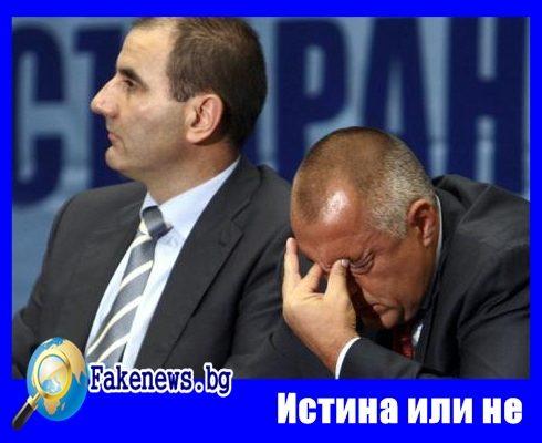 Истина или не ! Вижте оръжието, с което ще бъде убит Бойко Борисов +ВИДЕО Стефан Пройнов