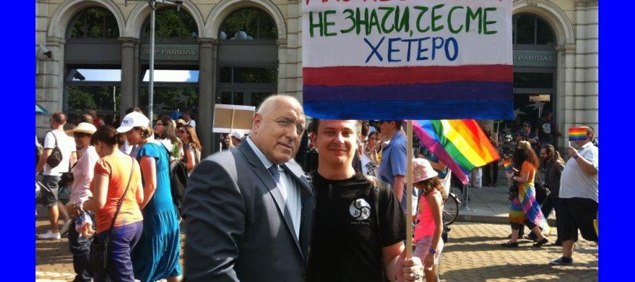 Истина или не ! Истина ли е дали Бойко е гей или пусни СМС за гей парада Стефан Пройнов