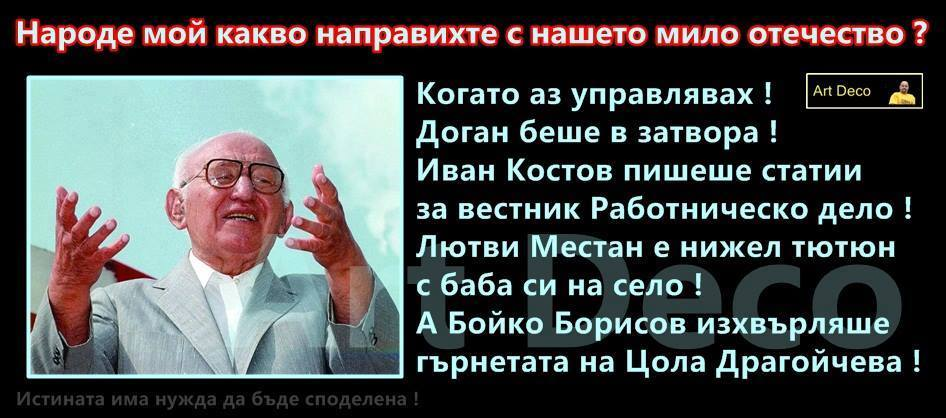 Тодор Живков Стефан Пройнов