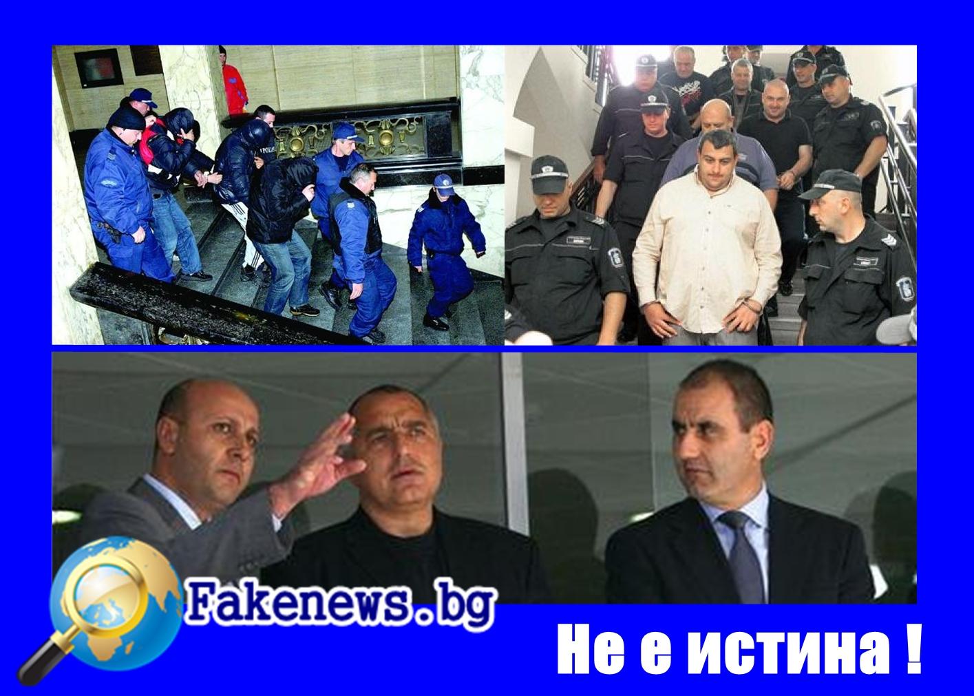 Не е истина! Пускат и Килърите от затвора! Стефан Пройнов