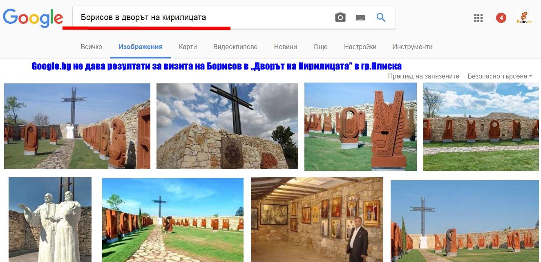 Той лъже!Борисов си направи фалшив ПИАР по темата за Кирилицата ! Стефан Пройнов Двор на Кирилицата