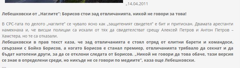 Стефан Пройнов Наглите