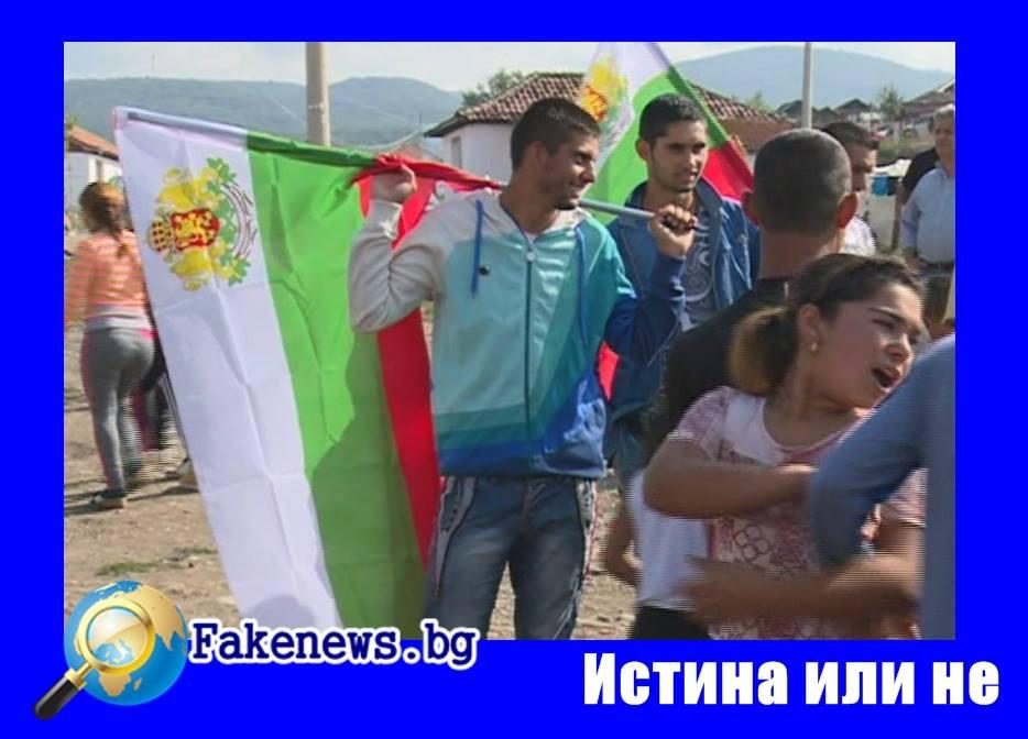 Истина или не! Цигани излизат на протест