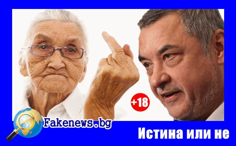 Истина или не! Компромат за Валери Симеонов (Видео +18)