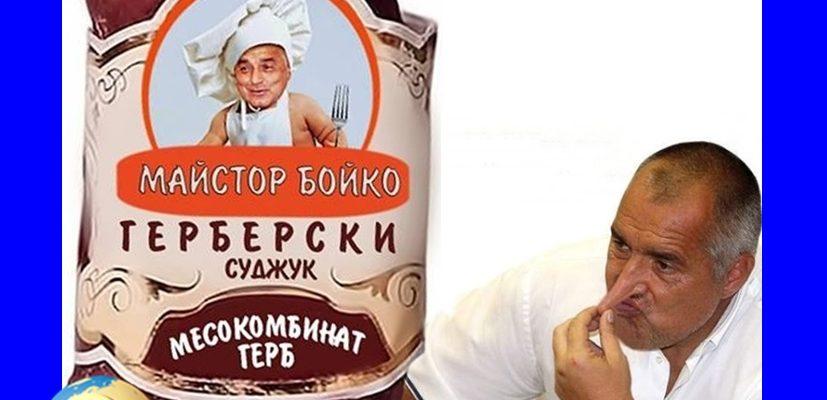 Истина или не! Радио Ереван отговориха защо Борисов не е ял суджуци Стефан Пройнов