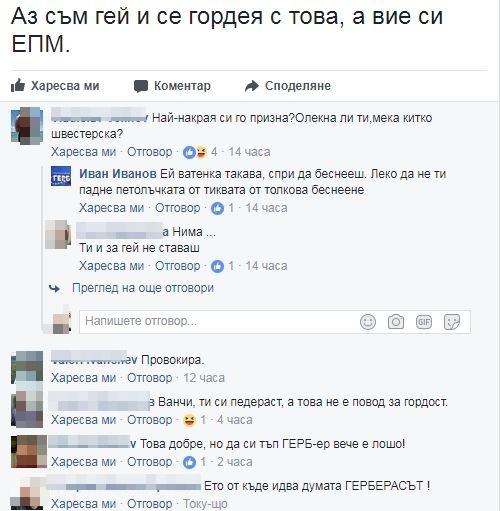 ГЕРБЕРАСТ