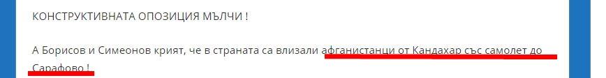Лагери за настаняване Стефан Пройнов