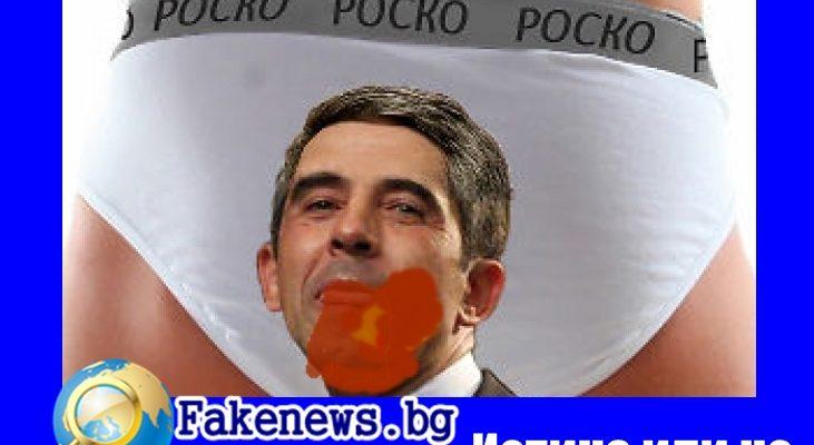 Истина или не ! Плевнелиев призна, че ГЕРБ прожектират реформи