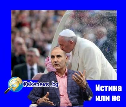 Истина или не! Папата подкрепи Цветан Цветанов!