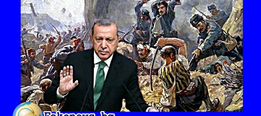 Евродоган : Искам да се извиня на България, Сърбия и Македония както и на Арменците и на всички страни, които са търпели игото на османският ятаган !