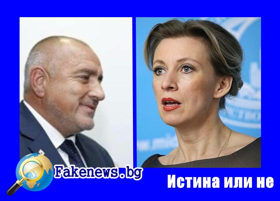 Истина или не! Борисов отвърна на Мария Захарова