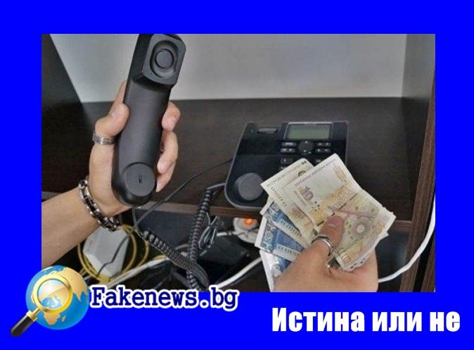 Истина или не! Нова ало измама се вихри в страната