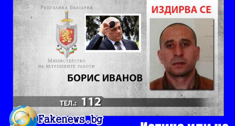 Истина или не! МВР дава 20 000 лева награда за избягалият затворник!