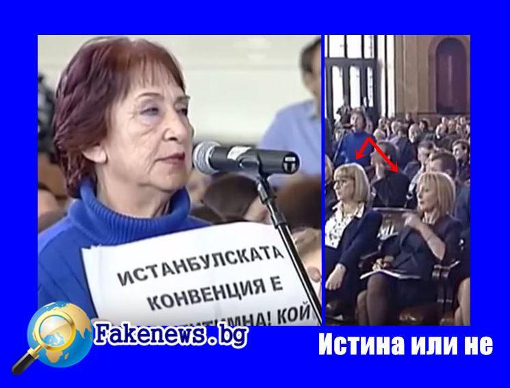 Истина или не! Мая Манолова ще става кмет на София, Фандъкова аут от ГЕРБ