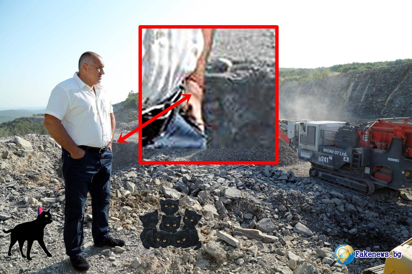 """Най-вероятно Бойко Борисов ще поиска и евтаназия на всички черни котки в страната! Министър-председателят Бойко Борисов инспектира строителството на участъка от АМ """"Хемус"""" между Ябланица и Боаза. Междувременно, на строителната площадка, той обеща пред медиите до 2024 година магистралата да е готова. Новината бе публикувана от правителствения пресцентър, като бе придружена от няколко снимки. Но! Наблюдателни почитатели на премиера забелязаха, че на една от снимките на лявата му китка се вижда червен конец. Този факт предизвика неприкрита нервност в обществото. Тъй като времето на мартениците отдавна мина и щъркелите вече се канят да отлитат на юг, предположенията са, че червеното конче е против уроки. Тази констатация, обаче, доведе до всеобща тревожност – значи Премиерът, респективно – Демокрацията са в опасност?! Представете си, че нечии лоши очи /то се знае чии – на опозицията!/ урочасат Бойко. Това ще доведе до главоболие, отпадналост и сънливост, което ще свали неговата пословична работоспособност с 54 до 69 %. Според Института за изследване на демокрацията, този личностен регрес неизбежно ще рефлектира върху националния обществено-политически живот и най-вече върху икономиката, като ще доведе до главоломен спад на преките чуждестранни инвестиции, на БВП и на досегашния завиден ръст от 3,9 % на година. Нещо повече – политолози предупреждават, че едно евентуално урочасване на Премиера би довело до забавяне с 1 до 5 години /или пък до провал – пу-пу! да чукнем на дърво!/ на такива стратегически начинания като АМ """"Хемус"""", АМ """"Струма"""" и третия лъч на метрото /да не говорим за влизането в евро-чакалнята/. Спонтанно създаденият от гражданското общество Кризисен щаб набеляза следните спешни мерки за предотвратяване на опасността, надвиснала над Родината: 1. Осигуряване в спешен порядък на нужния ресурс от червени конци, с които да бъдат въоръжени против урочасване членовете на партията, издигнала Премиера, а също така и всички родолюбиви граждани, селяни и мигранти. От"""