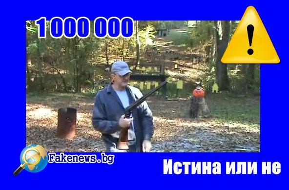 Истина или не ! Кой обяви 1000000 долара за главата на Борисов?