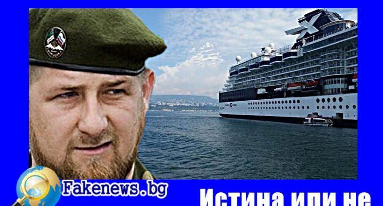 Истина или не! Чеченци планират акция в България!