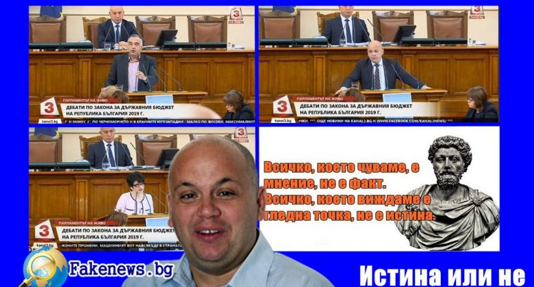 Истина или не! Дебата в Народното Събрание за бюджета на обществените медии!