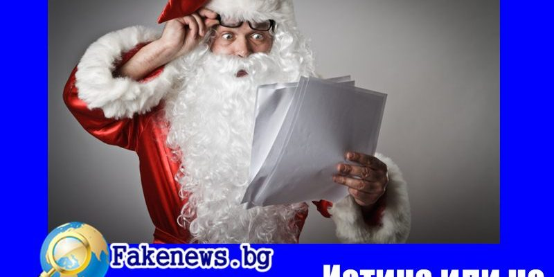 Истина или не! Копие на писмото на Бойко до дядо Коледа