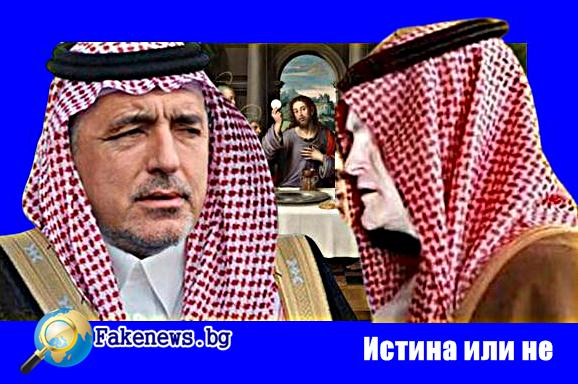 Истина или не! Али Баба срещу четиридесетте разбойника