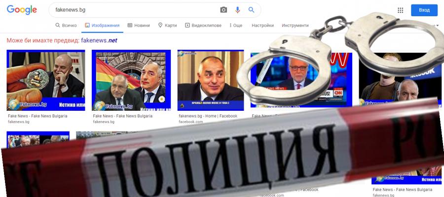 Фалшивите новини са под карантина