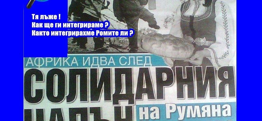 Тя лъже! Бъчварова безбожно нагла +ВИДЕО Стефан Пройнов