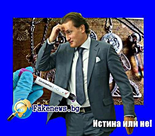 Истина или не! Домусчиев се спасил от короната с амулети!